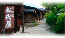 JAPON: CAMINO DE KUMANO